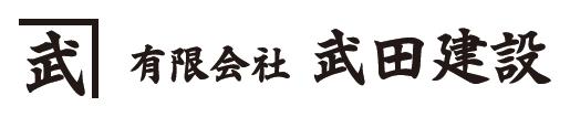 有限会社武田建設